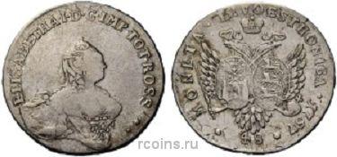 48 копеек 1757 года -