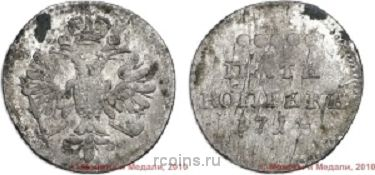 5 копеек 1714 года
