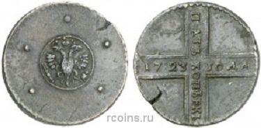 5 копеек 1723 года - Год снизу вверх.