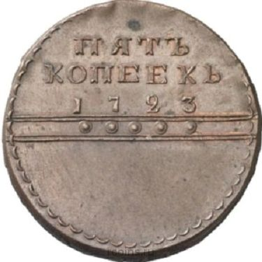 5 копеек  1723 года