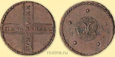5 копеек 1725 года - Год снизу вверх.