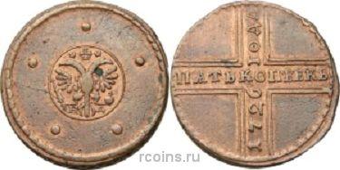 5 копеек 1726 года