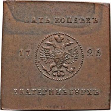 5 копеек 1726 года - ЕКАТЕРIНЬБУРХЬ