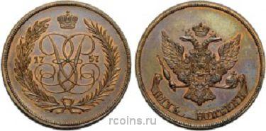 5 копеек 1757 года -