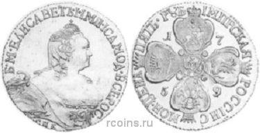 5 рублей 1759 года - СПБ СПБ