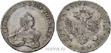 96 копеек 1757 года -