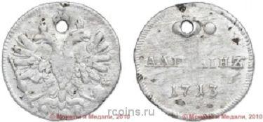 Алтын 1713 года