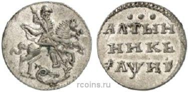 Алтын 1718 года