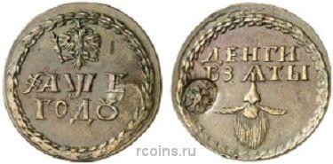 Бородовой знак 1705 года - Узкая борода. Корона меньше.