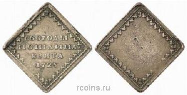 Бородовой знак 1725 года - НОВОДЕЛ. С орнаментом на оборотной стороне.
