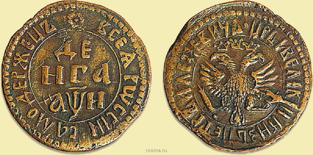 Денга 1708 года цена что означает 875 проба