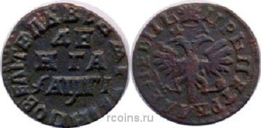 Денга 1713 года