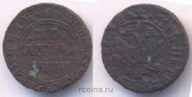 Полушка 1718 года
