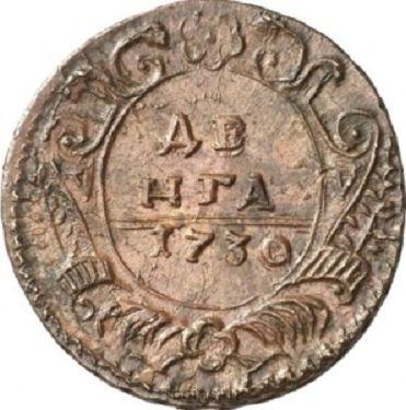 Денга 1730 года - Прочие разновидности.