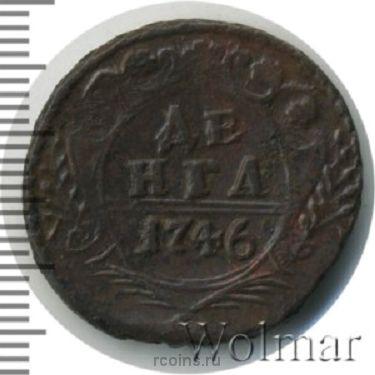 Денга 1746 года