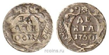 Денга 1750 года -