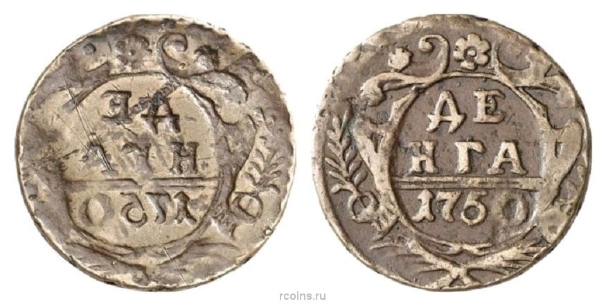 Монеты 1750 года цена 1 гривна 2006 украина стоимость