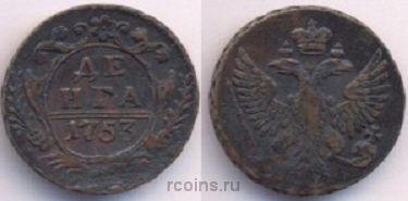 Денга 1753 года