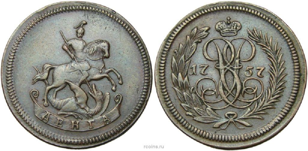 гривенник 1753 года цена