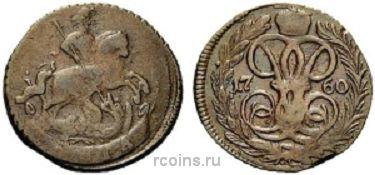 Денга 1760 года -