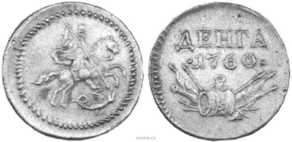 Денга 1760 года цена стоимость монеты выпуск в обращение новых денег называется