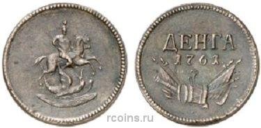 Денга 1761 года - НОВОДЕЛ.
