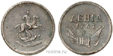 Денга 1761 года