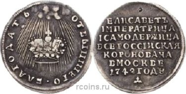 Жетон 1742 года -