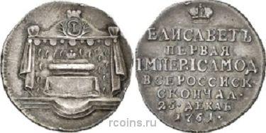 Жетон 1761 года -