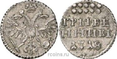 Гривенник  1718 года -