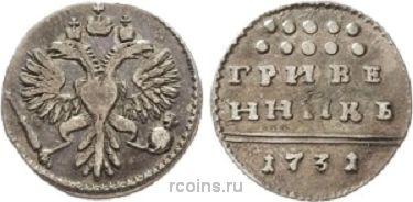 Гривенник 1731 года