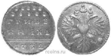 Гривенник 1732 года -