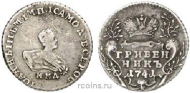 Гривенник 1741 года - ММД. Написание легенды
