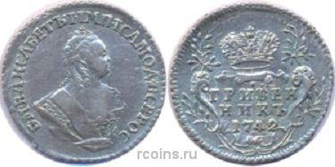 Гривенник 1742 года -