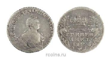 Гривенник  1746 года -