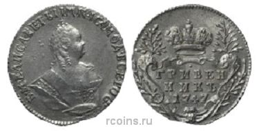 Гривенник 1747 года -
