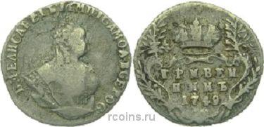 Гривенник  1749 года -