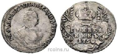 Гривенник 1750 года -