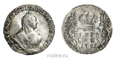 Гривенник  1751 года -