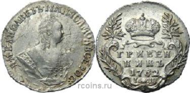 Гривенник  1752 года - IШ