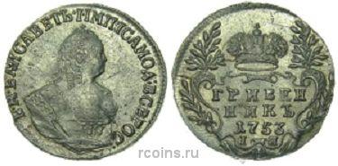 Гривенник 1753 года