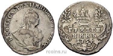 Гривенник 1754 года