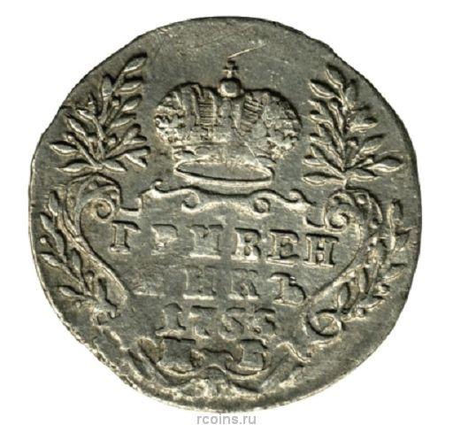 Гривенник 1755 года
