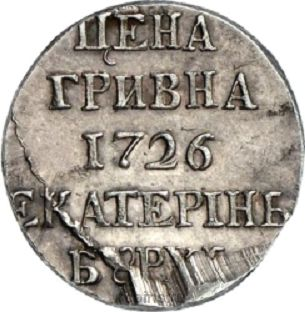 Гривна 1726 года -