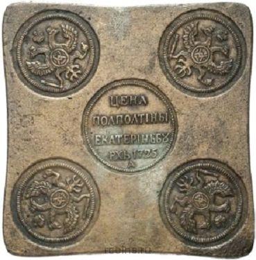 Полполтины 1725 года - ЕКАТЕРIНЬБУРХЬ
