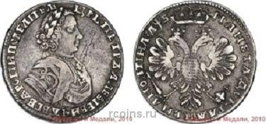 Полтина 1706 года - Крест державы малый