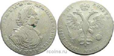 Полтина 1718 года -