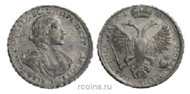 Полтина 1719 года