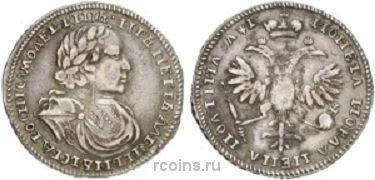 Полтина 1720 года - С пряжкой на плаще.
