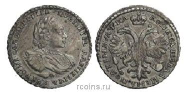 Полтина 1721 года -